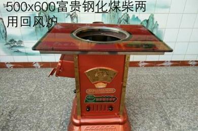 富貴鋼化煤柴兩用回風爐